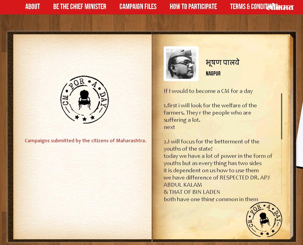 Lokmat Participant page
