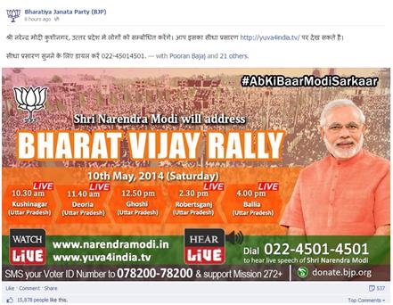 facebook bjp banner ad