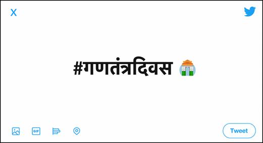 Twitter Republic Day