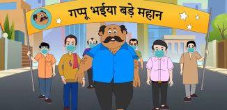 Gappu Bhaiya North Central Rail latest campaign